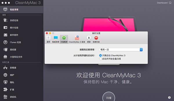 设置定时清理mac