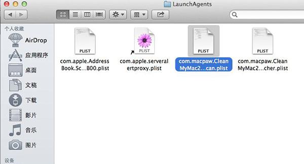 手动卸载mac上的软件9