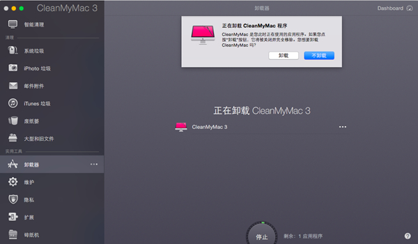卸载CleanMymac