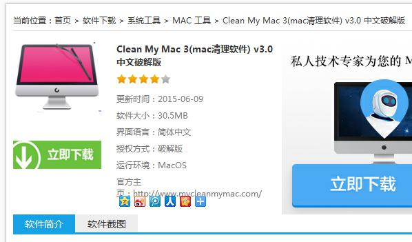 CleanMyMac3下载