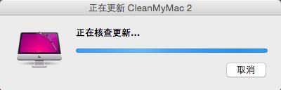 升级更新到CleanMyMac 3