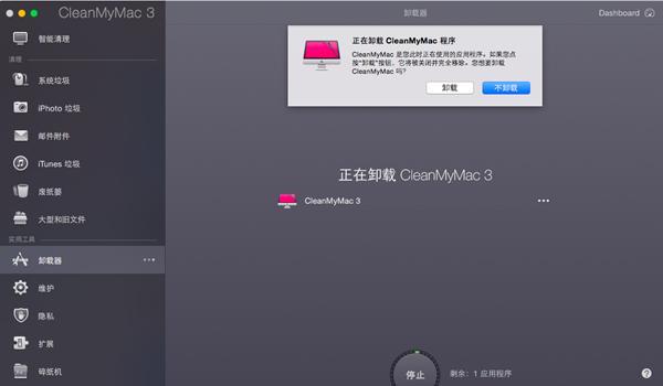 正在卸载CleanMyMac