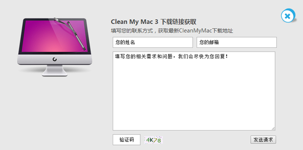 下载CleanMyMac中文版
