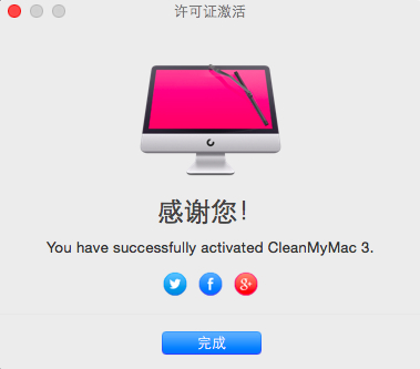 CleanMyMac 3激活码