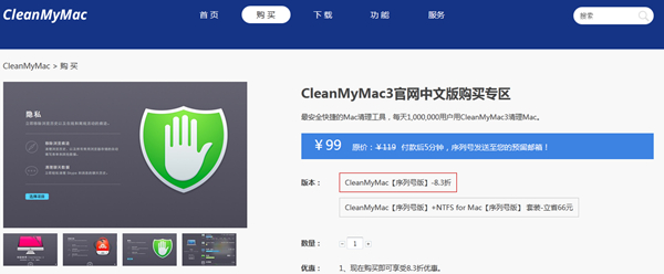 CleanMyMac3注册码