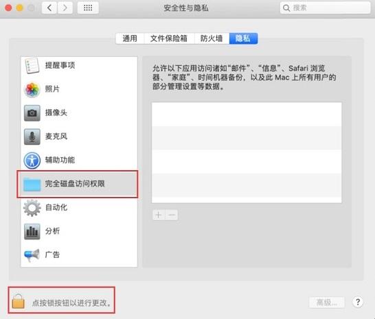 访问CleanMyMac X权限设置