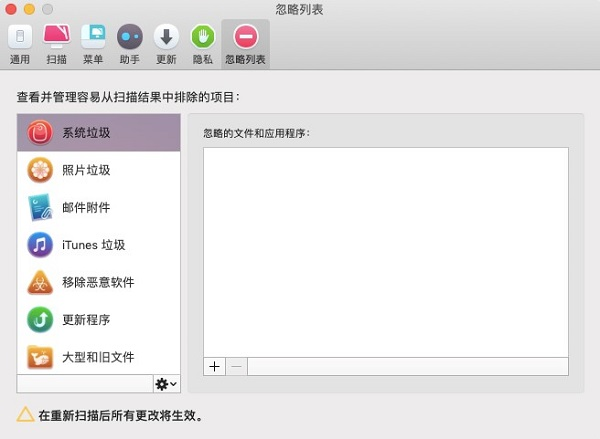 CleanMyMac功能1