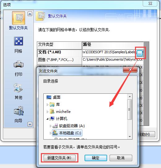 修改文档路径