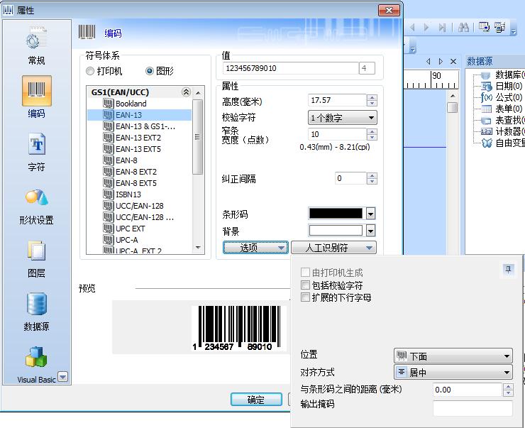 EAN-13码属性