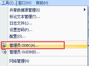 ODBC数据源