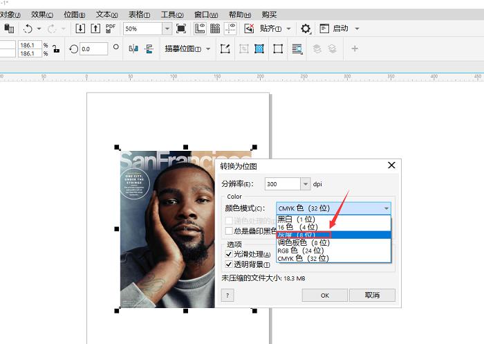 就去色网站_CorelDRAW如何给图片去色? CorelDRAW中文网站