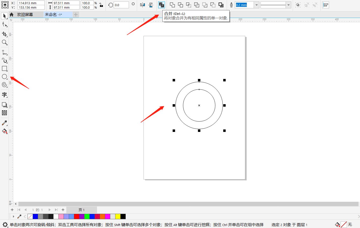 图1:绘制圆环