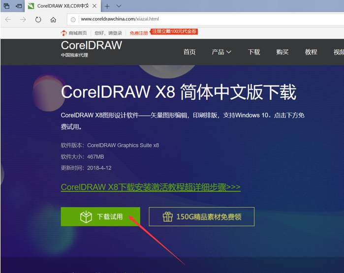 CorelDRAW安装教程详解