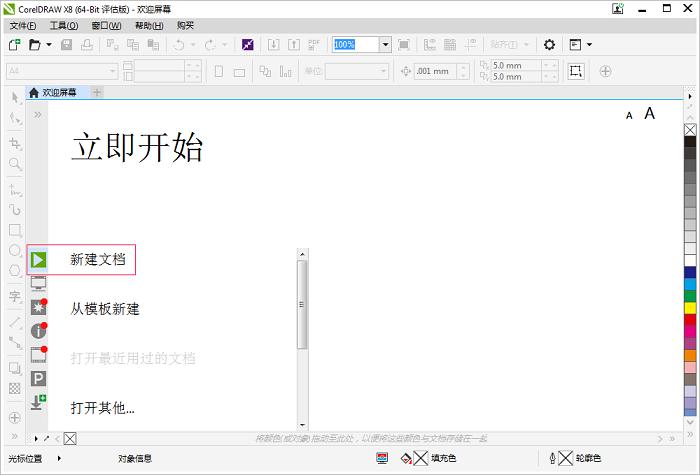 CorelDRAW X8软件工具使用详解
