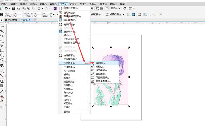如何利用CorelDRAW将图片转手绘/线稿?