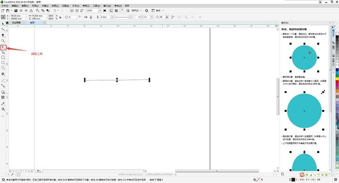 cdr工具介绍之钢笔工具