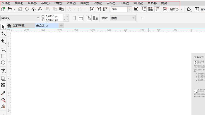 软件菜单栏样式