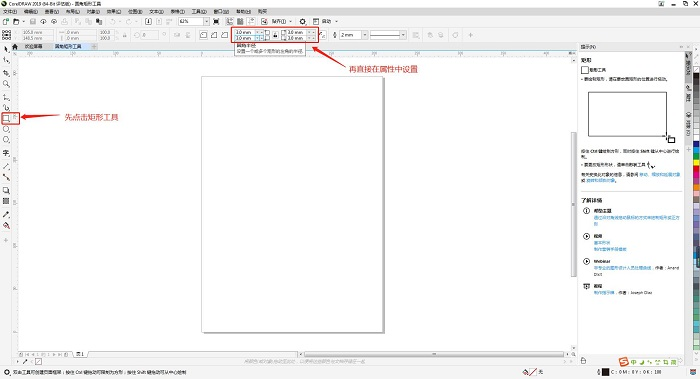 cdr工具介绍之圆角矩形工具