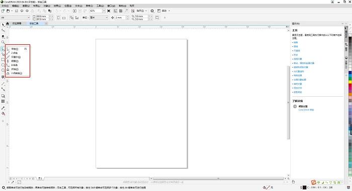 cdr工具介绍之手绘工具