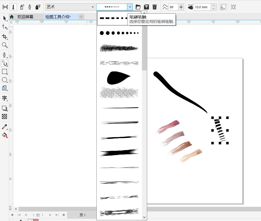图片3:笔刷笔触