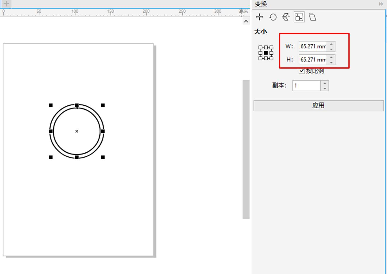 图5:绘制第一个同心圆