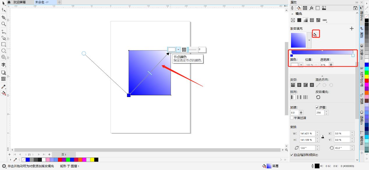 图7:渐变填充的颜色与方向设置