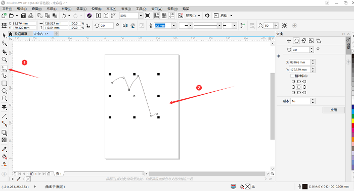 如何利用CorelDRAW 绘制曲线