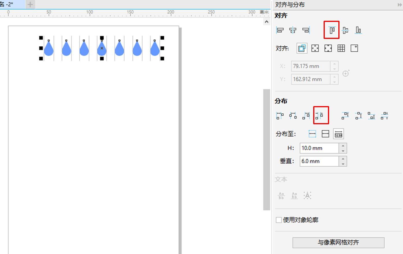 图9:复制并水平等距分布水滴