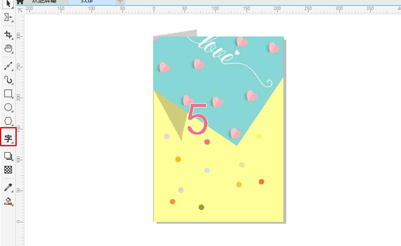 图2:绘制并填充文本5