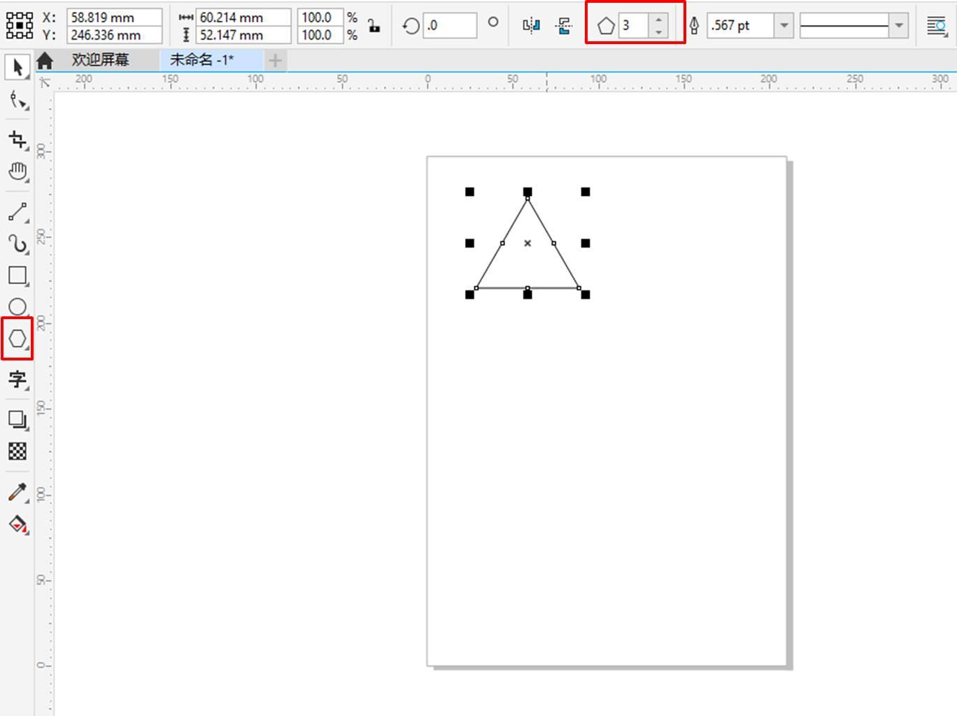 图2:绘制三角形