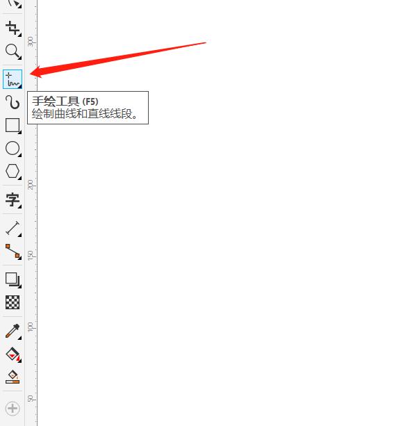 CorelDRAW中选择手绘工具