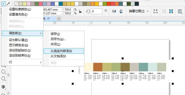 图4:添加调色板