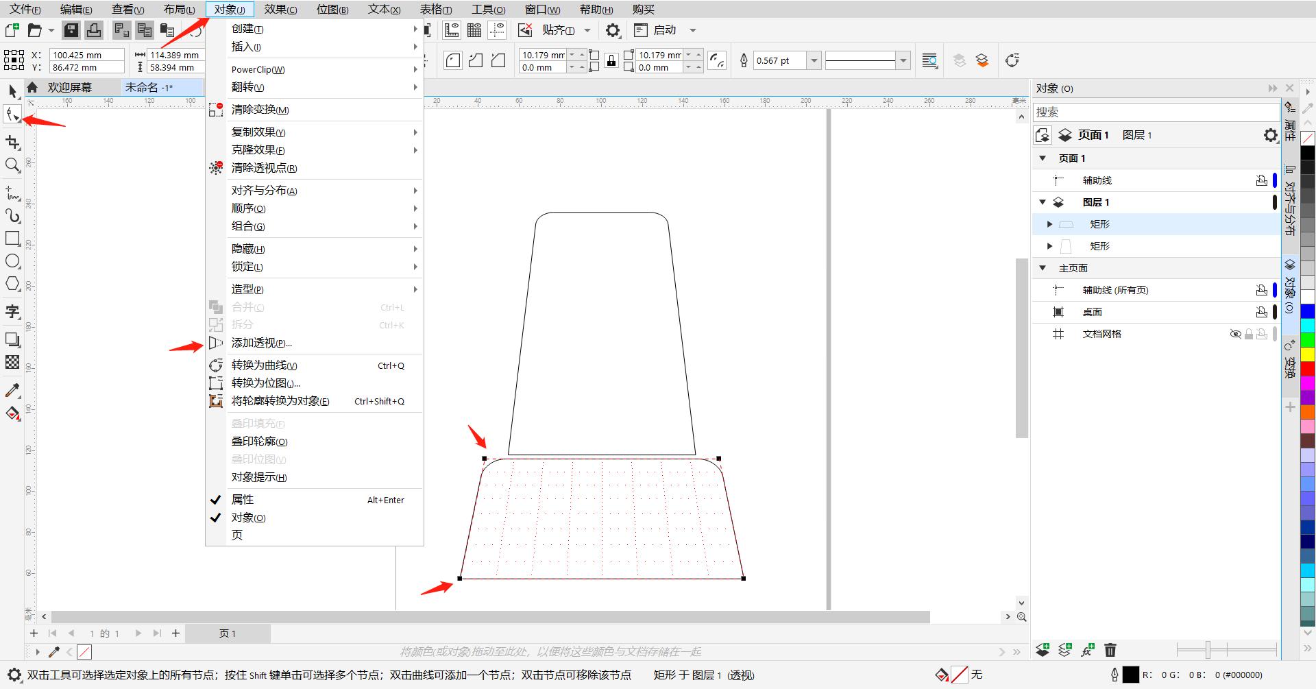 图4:下方矩形的调整