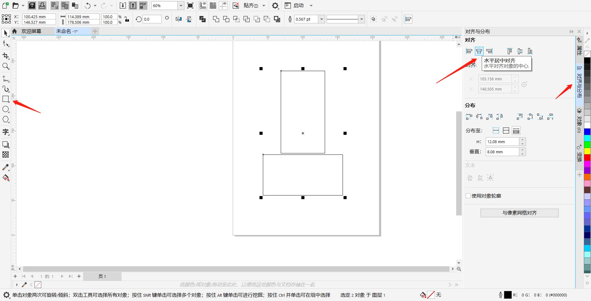图1:矩形对齐