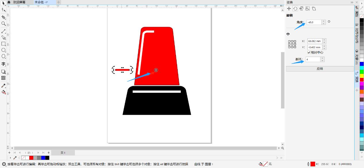 图9:旋转设置