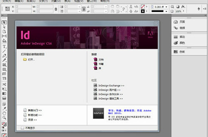 平面设计软件InDesign