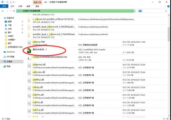 文件夹打不开怎么办_CorelDRAW文件损坏怎么办|CorelDRAW中文网站