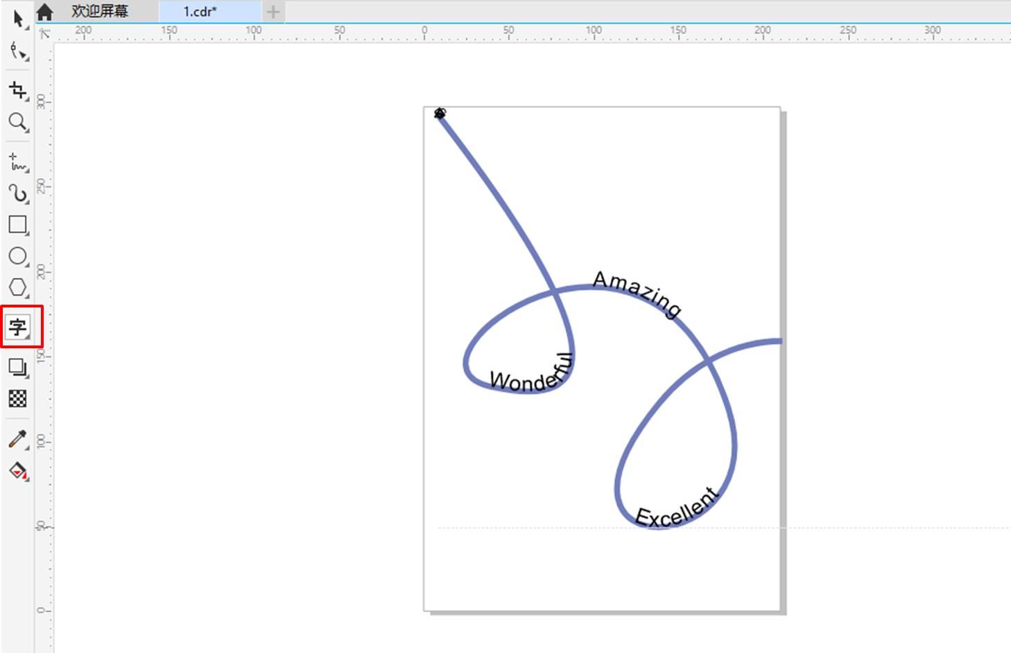 图17:绘制路径文本