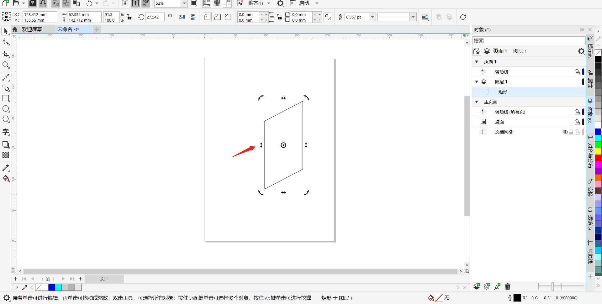 图1:向下倾斜的矩形