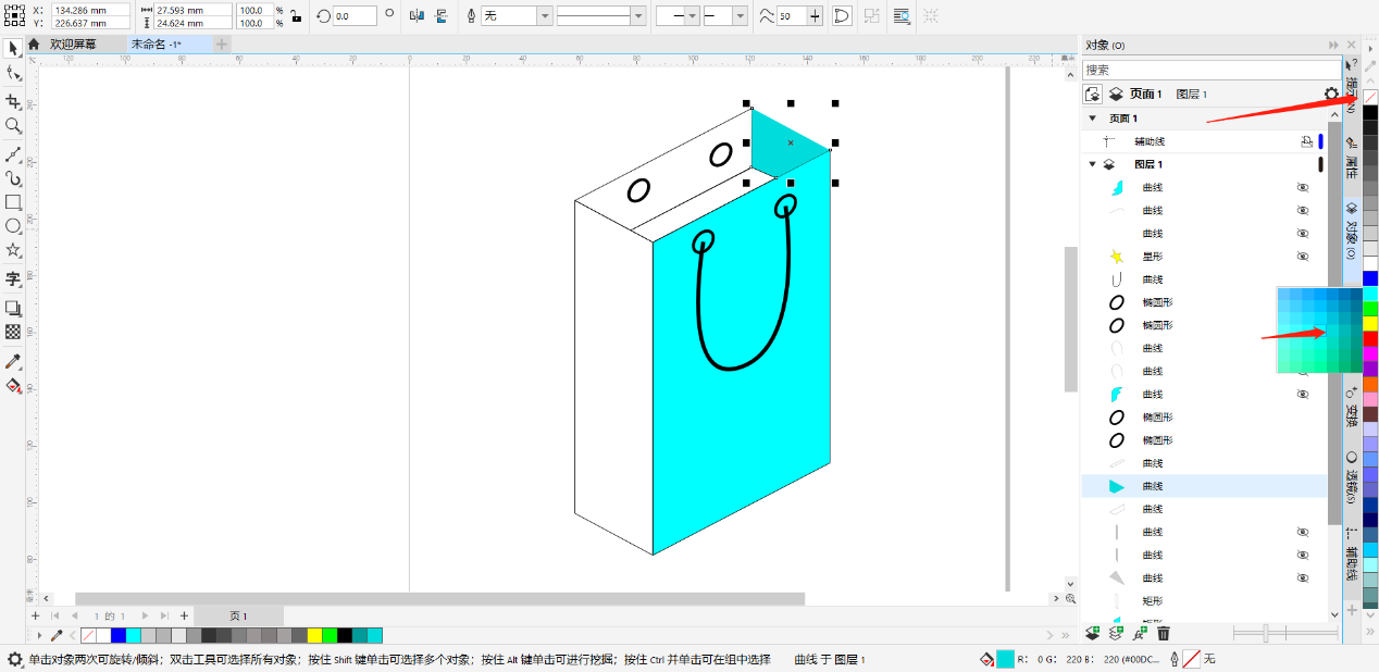 图9:小梯形的上色