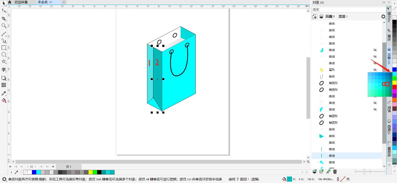 图12:侧面上色