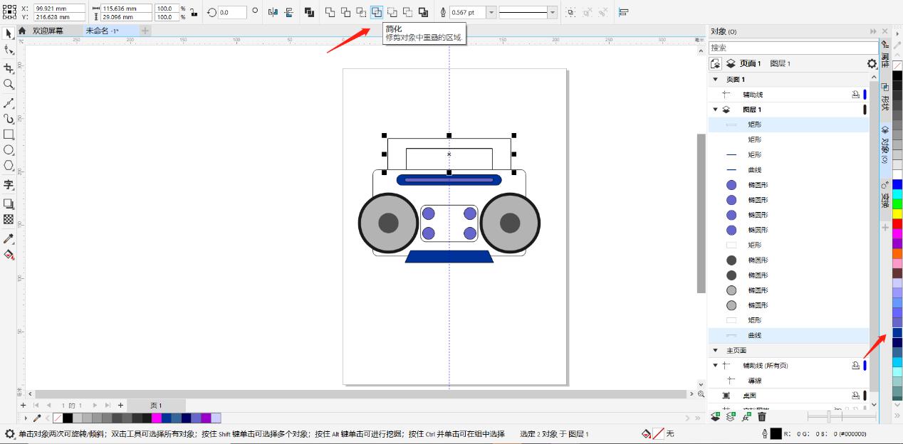 图10:收音机手柄绘制