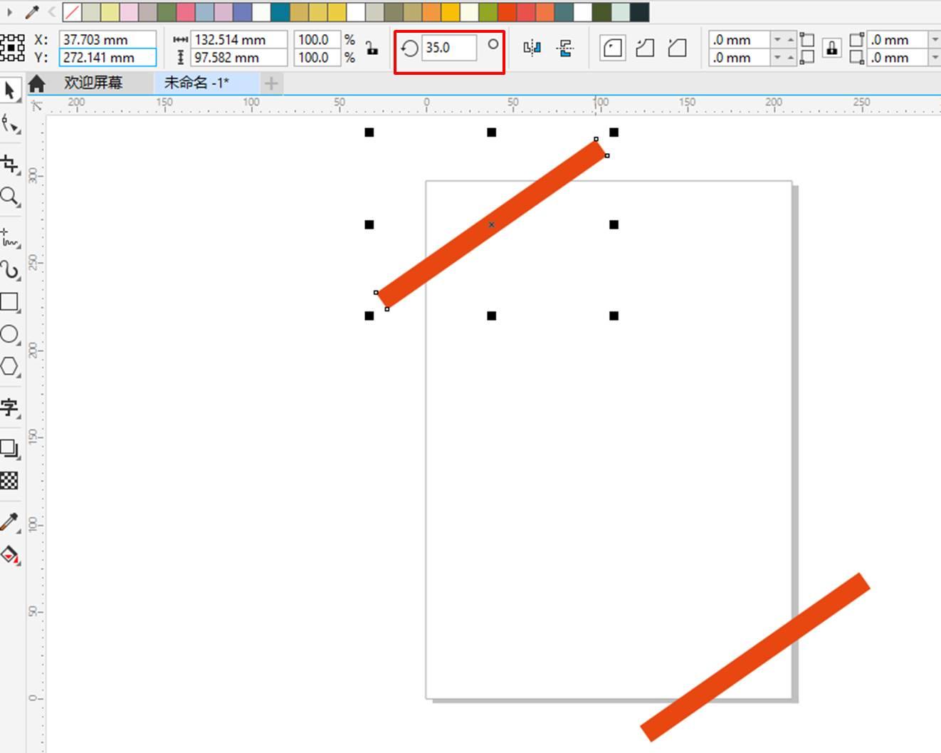 图3:旋转矩形