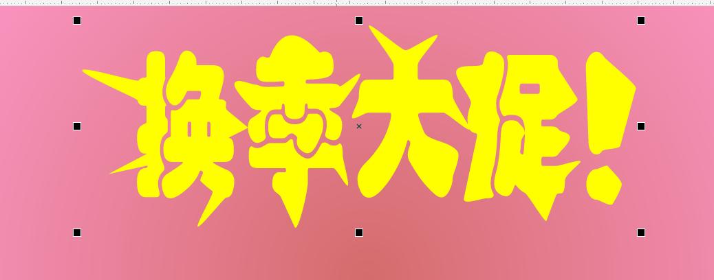 图片9:编辑轮廓