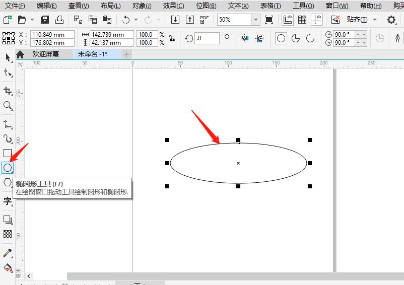 图 1:画出外帽檐