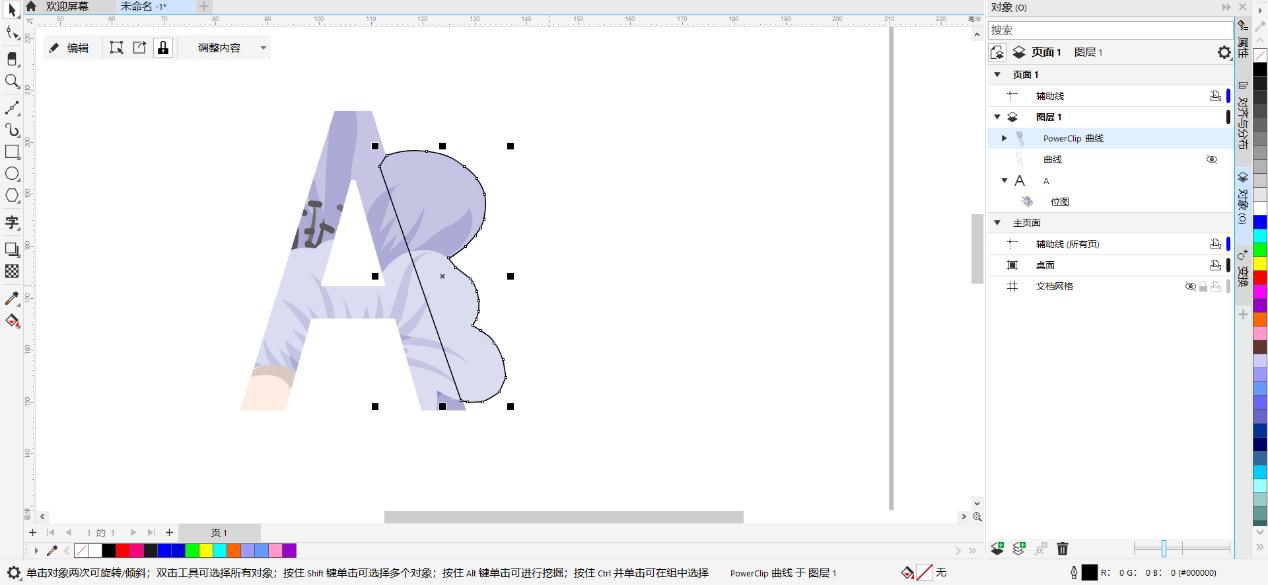 图5:花瓣轮廓