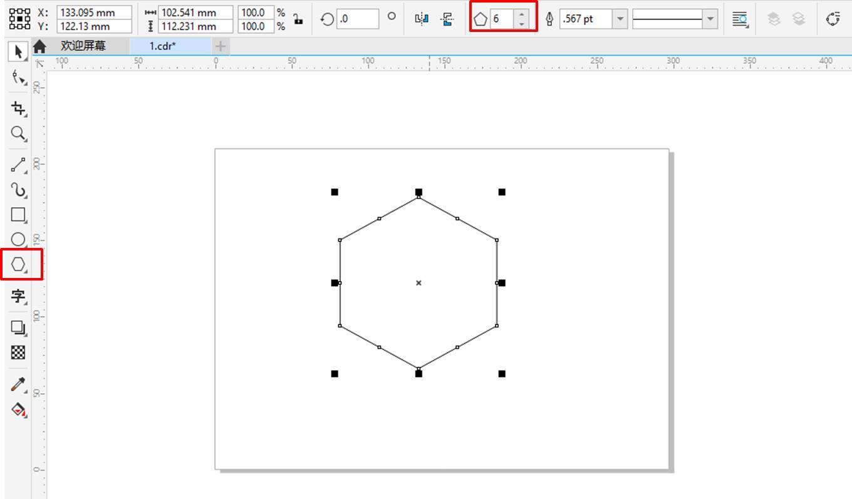 图2:绘制六角形