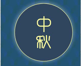图7:绘制月亮