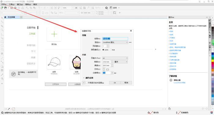 CorelDRAW中用位图背景做滤镜的效果