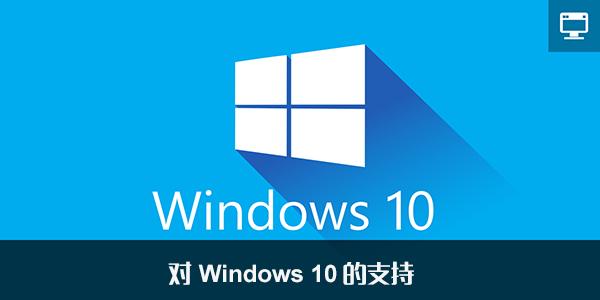 对Windows 10的支持